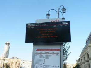 Электронное табло на Павелецком - такое электронное!